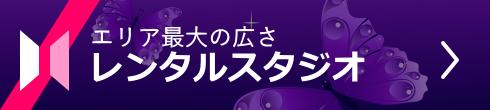 延岡・日向のレンタルスタジオ