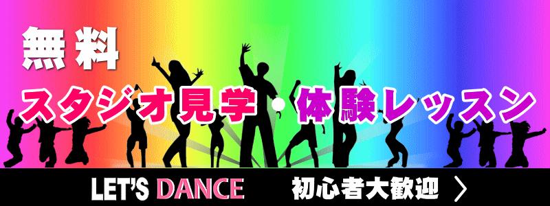 今からダンスを始めたい方 体験レッスン/見学